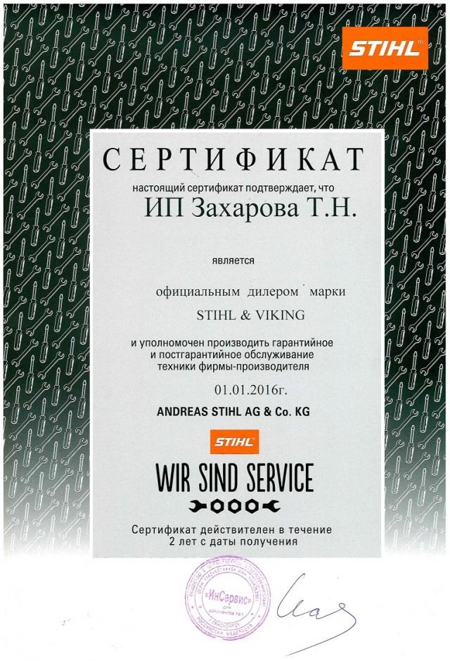Услуги компании BOSCH СЕРВИС